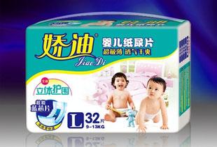 供娇迪纸尿片/蓝芯片/超极薄诚征湖南各地区经销商