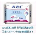 供应abc品牌卫生巾-卫生巾-