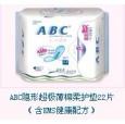 ABC隐形超极薄棉柔护垫22片