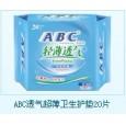 ABC透气超薄卫生护垫20片