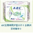 ABC丝薄棉柔护垫25片(含澳洲茶树精华)