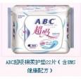 ABC超吸棉柔护垫22片(含KMS健康配方)