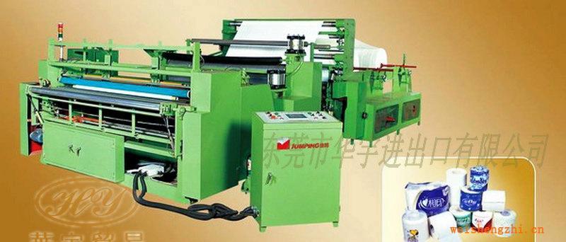 供应可同时生产卫生卷纸和擦手纸的卫生纸加工设备