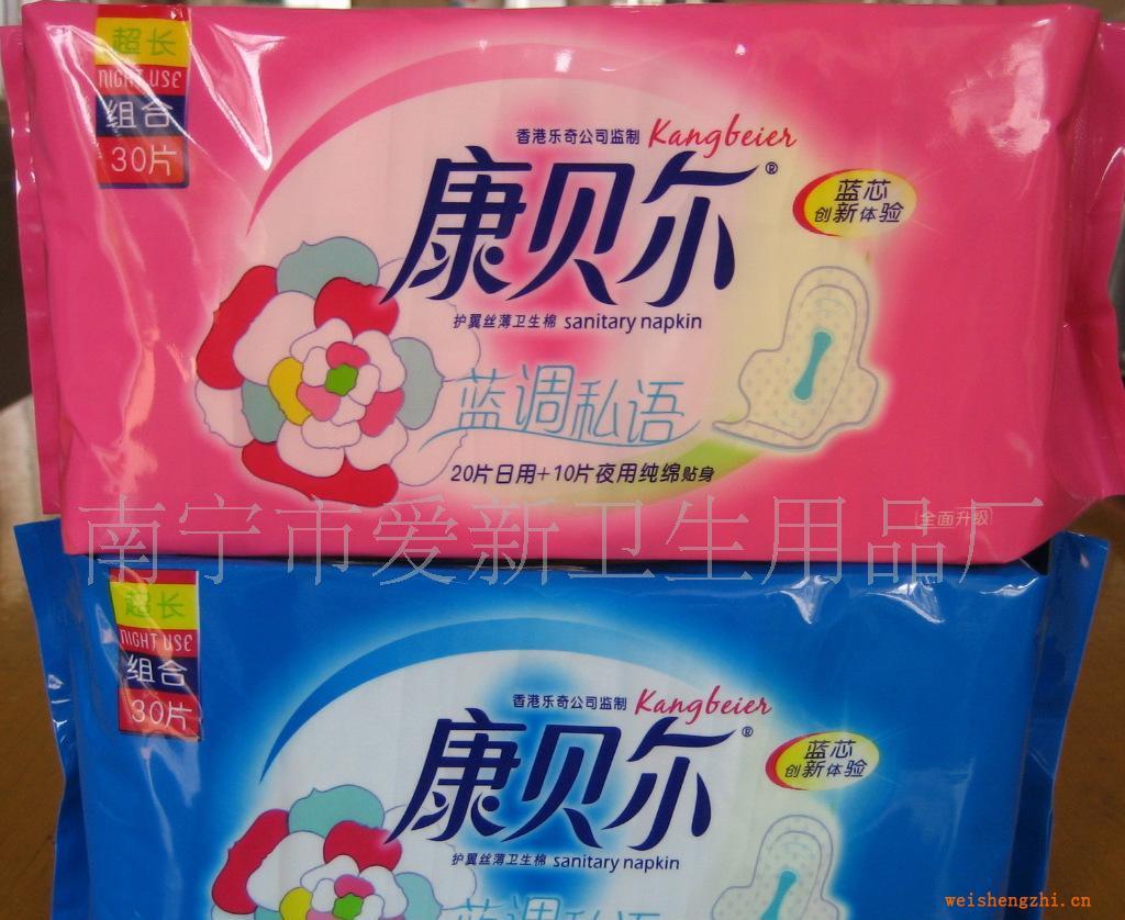 供应方怡系列蓝调私语日夜组合纯绵卫生巾30片