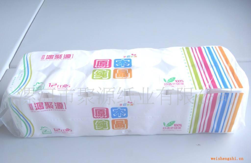 《纯木浆卫生纸》生活用卫生纸批发(诚招各地代理商)