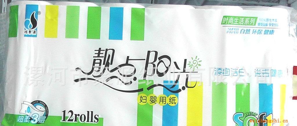 【纯木浆】生活用纸、卷筒纸、扁卷卫生纸、卫生纸批发
