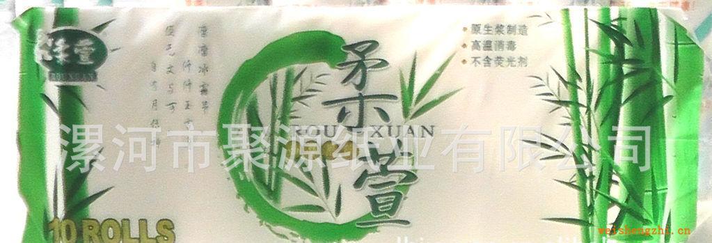 【纯木浆纸】生活用纸卷筒卫生纸(白度均匀拉力强)