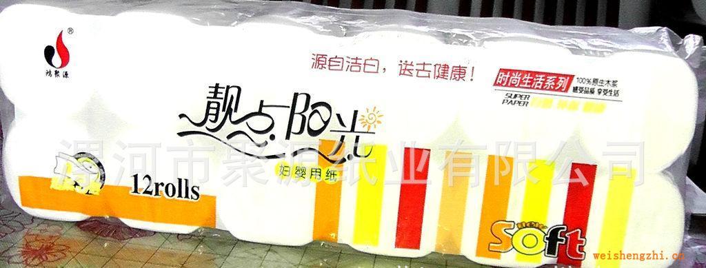供应《纯木浆》卷筒卫生纸、生活用纸、卫生纸批发、厂家直销