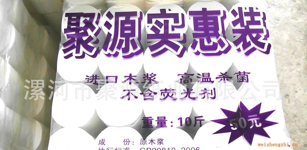 【纯木浆】5KG实惠装生活用卷筒卫生纸批发(买一送一)