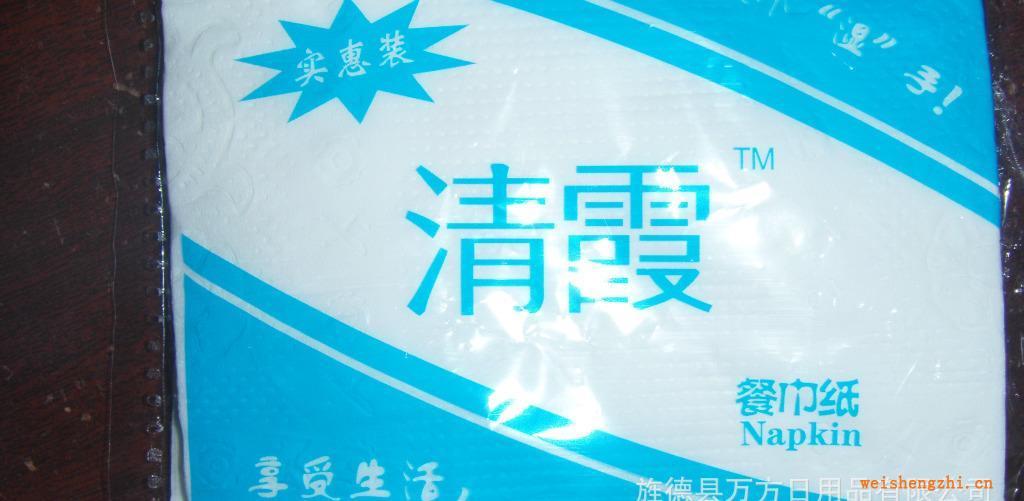 【纸巾厂家直销】清霞系列餐巾纸12片装方巾纸纸巾批发