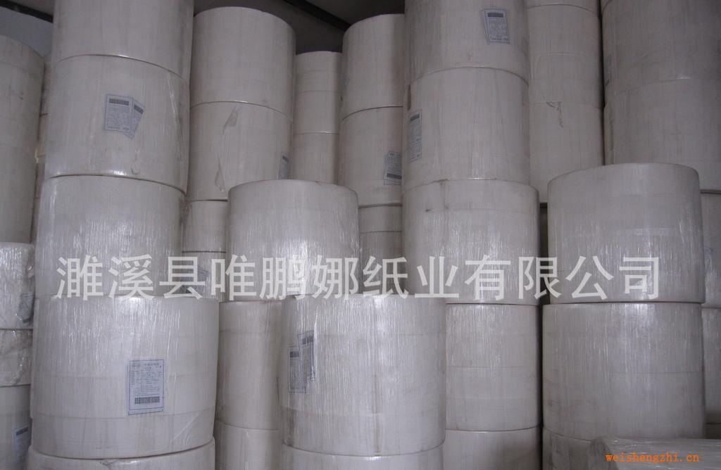 各种纯木浆原纸卫生纸