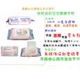 80片装婴儿湿巾QQ272670793