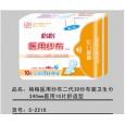 天津卫生巾|天津卫生用品厂家|卫生巾招全国代理