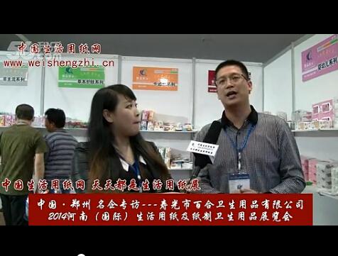 专访寿光市百合卫生用品有限公司总经理袁曙光