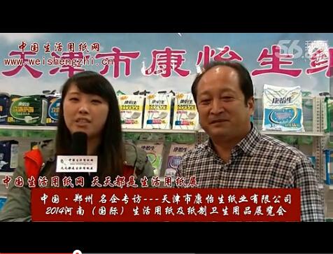 专访天津市康怡生纸业有限公司总经理王海生