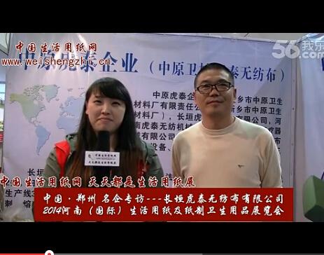 专访长垣虎泰无纺布有限公司
