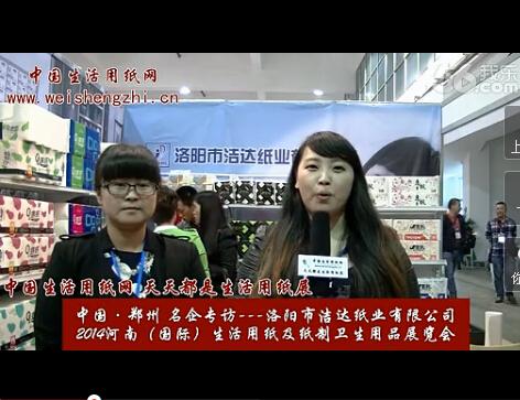 专访洛阳市洁达纸业有限公司