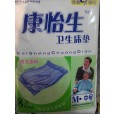 天津纸尿垫全国招商代理|东北成人纸尿垫厂家|黑龙江纸尿垫价格