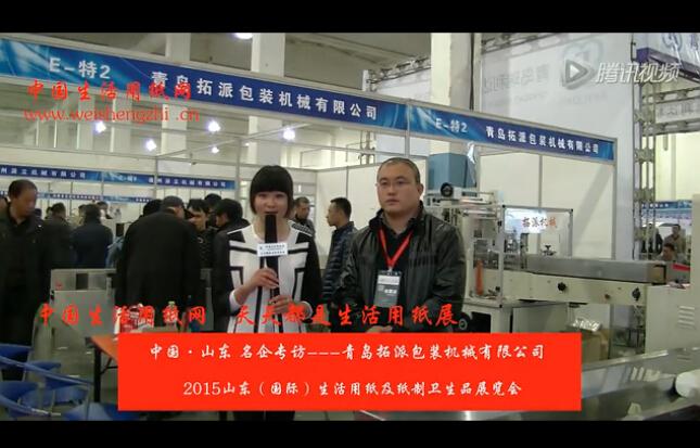 专访青岛拓派包装机械有限公司 王经理