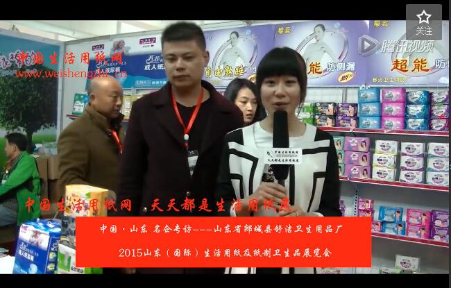 专访山东省郯城县舒洁卫生用品厂 刘总
