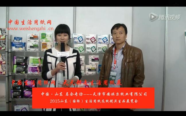 专访天津市安琪尔纸业有限公司 王经理