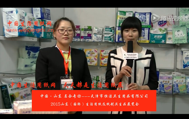 专访天津市恒洁卫生用品有限公司 宁总