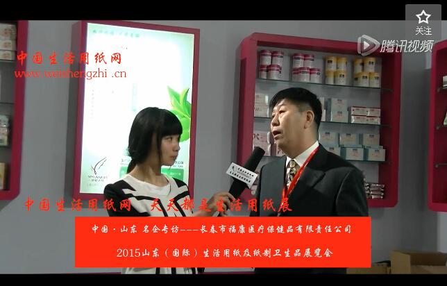 专访长春市福康医疗保健品有限责任公司 于总