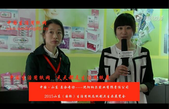 专访沈阳纳尔实业有限责任公司 周总