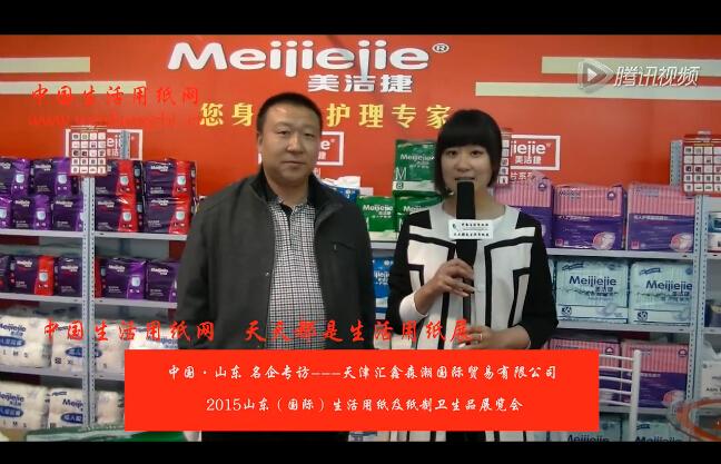 专访天津汇鑫森潮国际贸易有限公司 李总