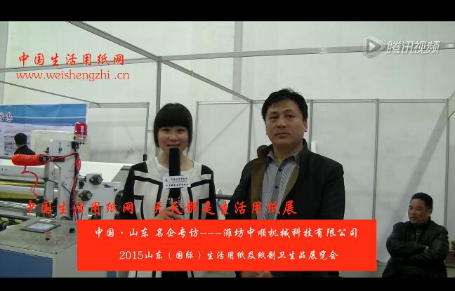 专访潍坊中顺机械科技有限公司 王总