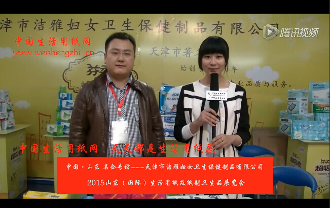 专访天津市洁雅妇女卫生保健制品有限公司徐总