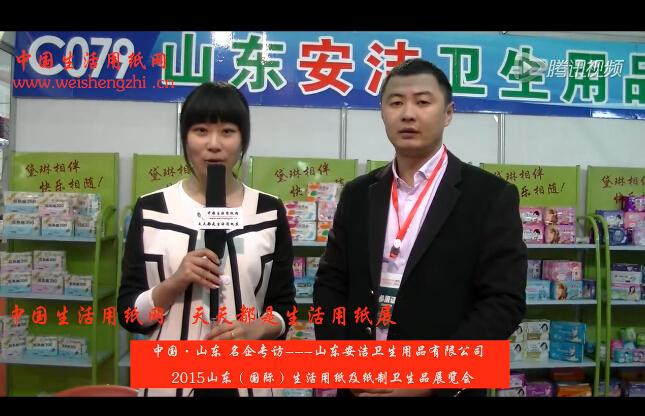 专访山东安洁卫生用品有限公司徐总