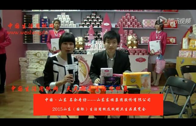 专访山东东顺集团股份有限公司 陈经理
