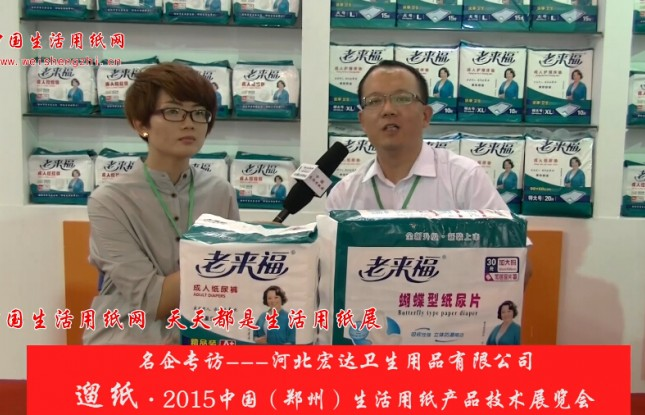 河北宏达卫生用品有限公司 刘总