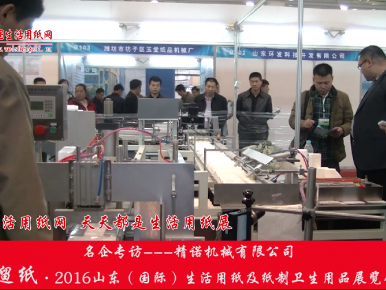 2016山东展会专访精诺机械有限公司刘总
