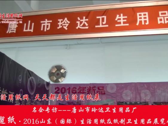 2016山东展会专访唐山市玲达卫生用品厂