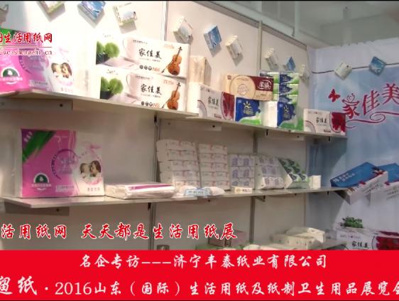 2016山东展会专访济宁丰台纸业有限公司张经理