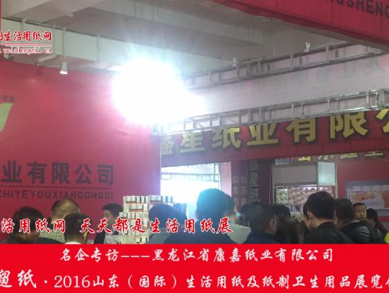 2016山东展会专访黑龙江康嘉纸业有限公司许总