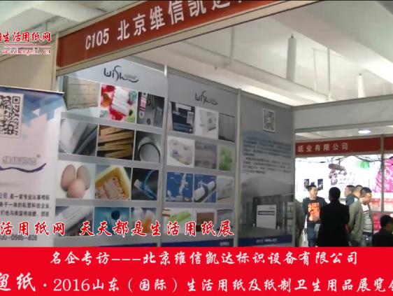2016山东展会专访北京维信凯达设备标识张总
