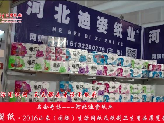 2016年山东展会专访河北迪资纸业王经理