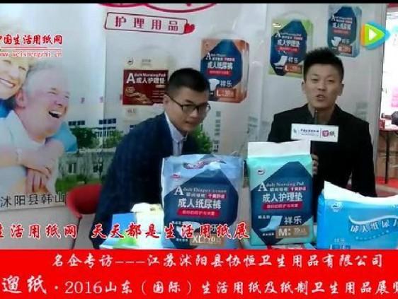 2016山东展会专访江苏协恒卫生用品有限公司张经理