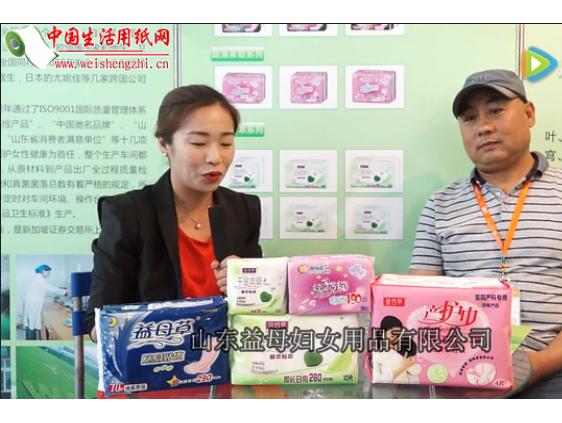 专访山东益母妇女用品有限公司