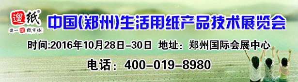 中国(郑州)生活用纸产品技术展览会
