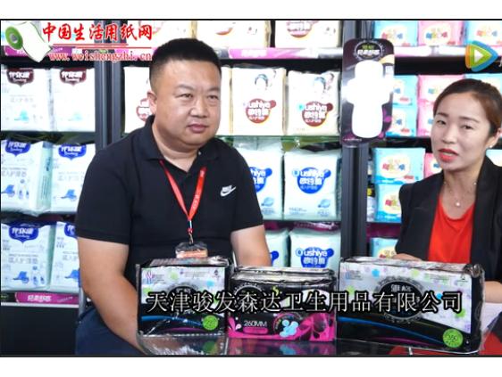 专访天津骏发森达卫生用品有限公司
