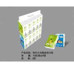快乐小鸟随身包72张|卫生纸加工|河北卫生纸批发|卫生纸厂家