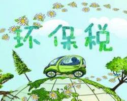 环保税正式开征!