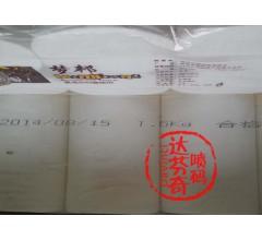 卫生纸生产日期打码机喷码机厂家