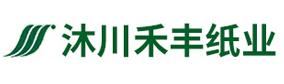沐川禾丰纸业有限责任公司