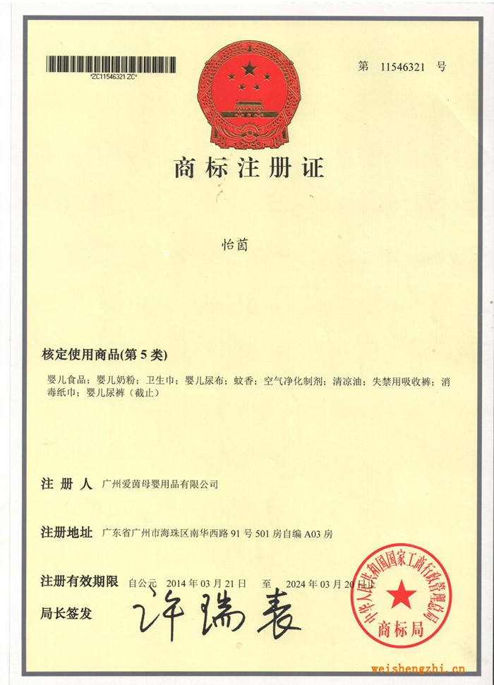 怡茵商标注册证