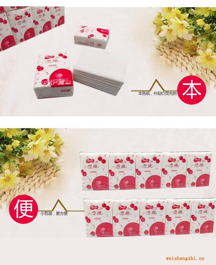 专供棉柔餐巾纸巾小包装手帕纸2层7张